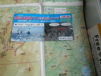 s_DSCN0621_地図の上に観光パス.JPG