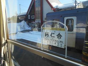 s_DSCN0631_阿仁合駅.jpg