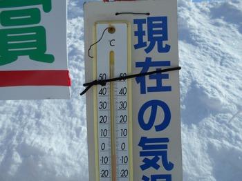 s_DSCN0634_山頂駅気温.JPG