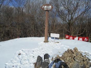 s_DSCN1483-山頂標識.JPG